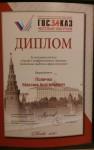 М.А. Поличка принял участие в форуме-выставке «ГОСЗАКАЗ — ЗА честные закупки»